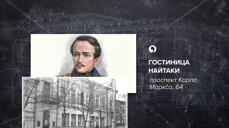 Прогулки в прошлое Ставрополя — Гостиница Найтаки