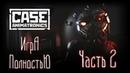 CASE Animatronics ► Прохождение на русском ► Игра Полностью Часть 2