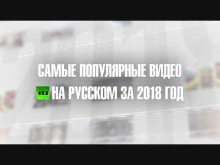 Самые популярные видео 2018 года по версии RT на русском