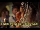 ГОСПОДИ ГРЕШНА ПОВИННА БОЖЕ ЧУЖОГО МИЛОГО ЛЮБЛЮ Надежда Попова