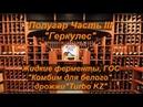 Полугар Часть 3 Самогон Геркулес из овса