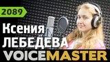 Ксения Лебедева - Just Give Me A Reason (Pink)