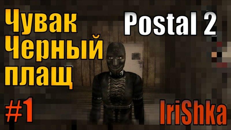 Чувак черный плащ - Postal 2 -1