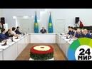 Назарбаев: Казахстану необходим новый НПЗ - МИР 24