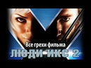Все грехи фильма Люди Икс 2