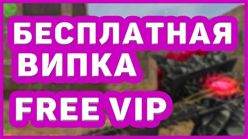 Бесплатный VIP Counter strike 1 6 Зомби сервер Мировая Zombie Арена