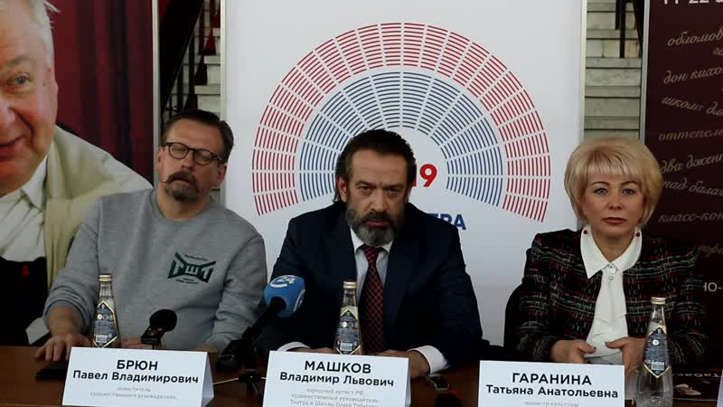 Владимир Машков отвечает на мой вопрос на пресс конференции