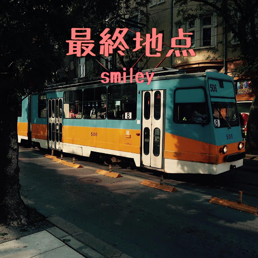 Smiley альбом Final point
