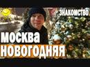 Москва Новогодняя / поиски Красной площади / Россия 2019