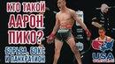 Кто такой Аарон Пико? Борьба, бокс и панкратион rnj nfrjq ffhjy gbrj? ,jhm,f, ,jrc b gfyrhfnbjy