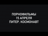 Промо концерта Порнофильмов в Санкт-Петербурге
