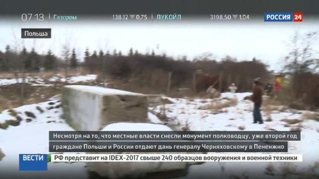 Новости на Россия 24 • Ветераны Войска польского почтили память генерала Черняховского