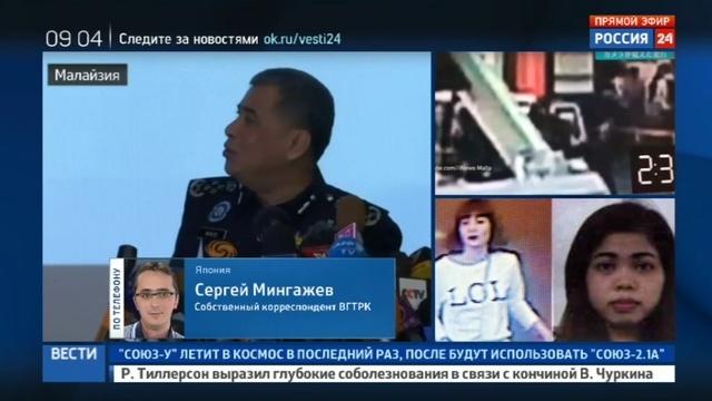 Новости на Россия 24 • Убийцы Ким Чен Нама утверждают, что принимали происходящее за розыгрыш