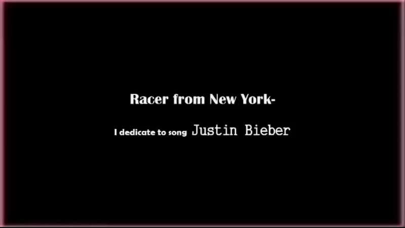 Racer from New York - i dadicate to song Justin Bieber(Первая песня)