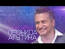 Леонид Агутин Океан любви Документальный фильм Анонс
