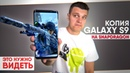 Китайский Galaxy S9 Неужели научились