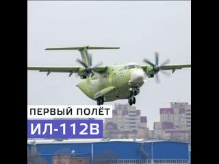 Ил-112 совершил первый полёт - Москва 24