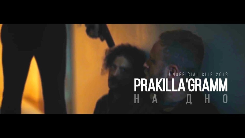 PraKilla'Gramm - На дно ft. ZIGIZAG (Unofficial clip 2018)