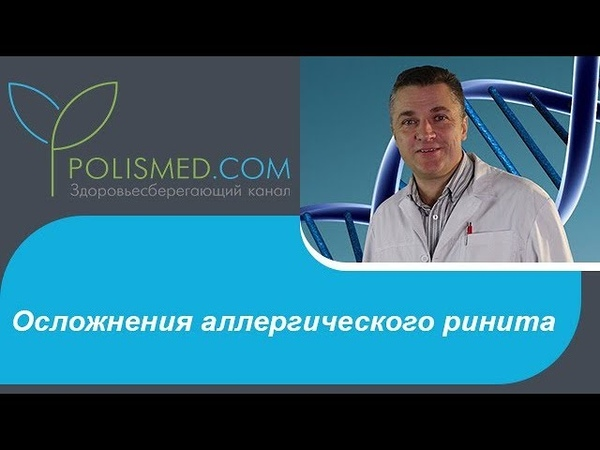 Осложнения аллергического ринита: аденоидит, полипы, отит, евстахиит, ларингит, фарингит