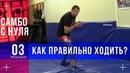 Самбо с нуля 30 3 неделя тренировок Как правильно ходить в борьбе