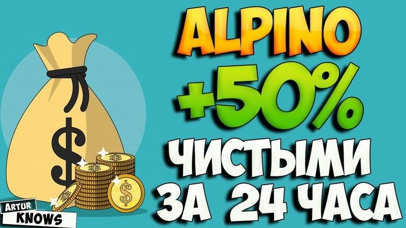 Alpino.pro обзор супер высокодоходного проекта. Успей заработать!