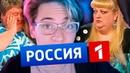 ЖИРУХИ НА РОССИЯ 1