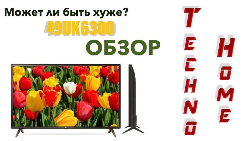 Обзор дешёвого 4к Телевизора LG 49UK6300,Webos 4.0,UHD, Smart TV. Худший телевизор и не последний.