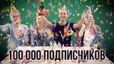 Фыр-Фыр Шоу  100 000 ПОДПИСЧИКОВ / Никита Златоуст, Тимоха Сушин, Саша Попкова, Николетта Шонус