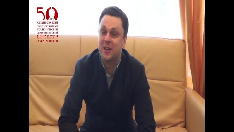 Михаил Голиков поздравляет Ульяновский симфонический с наступающим юбилеем