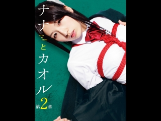 Nana to Kaoru Chapter 2 / Нана и Каору Глава 2 / ナナとカオル 第2章 / VPBT-13714 / VPXT-71231