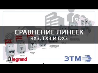 Legrand. Сравнение серий RX3, TX3 и DX3.