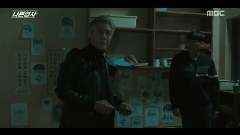 MBC 월화미니시리즈 [나쁜 형사] 5-6회 (월) 2018-12-10