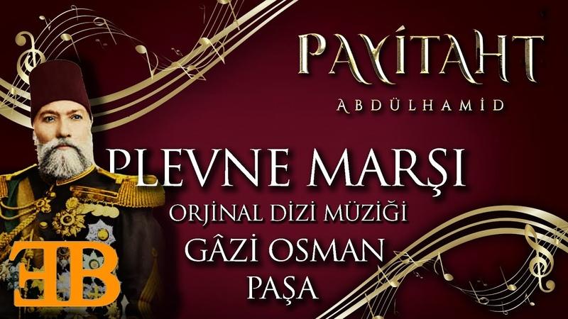 Payitaht Abdülhamid | Plevne Marşı (Gâzi Osman Paşa) [Orjinal Dizi Müziği] By Yıldıray Gürgen