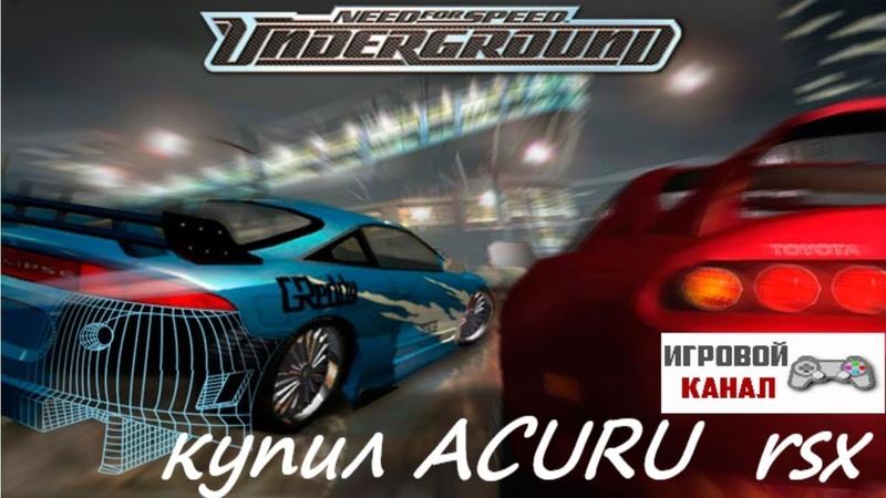 Need for Speed: Underground.КУПИЛ НОВУЮ ТАЧКУ ACCURA RSX