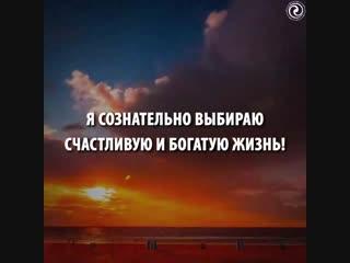 Аффирмации, которые сделают Вашу жизнь счастливой!