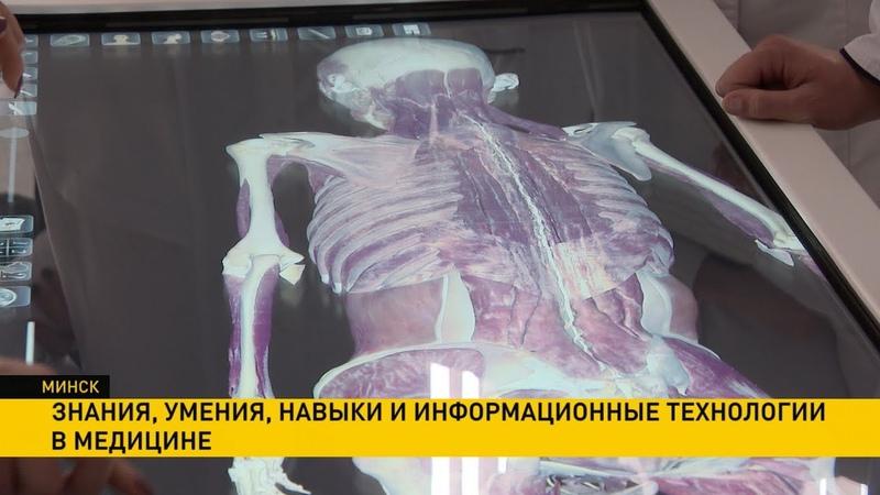 Студенты медуниверситета в Минске оттачивают навыки с помощью информационных технологий