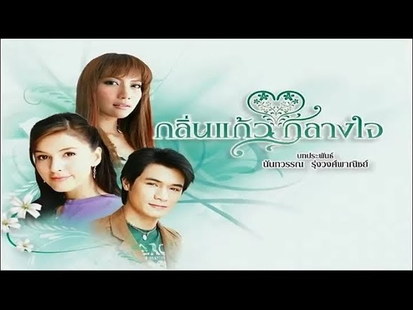 กลิ่นแก้วกลางใจ KlinKaewKlangJai EP.19 | 16-01-61 | Ch3Thailand