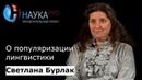 Светлана Бурлак - О популяризации лингвистики