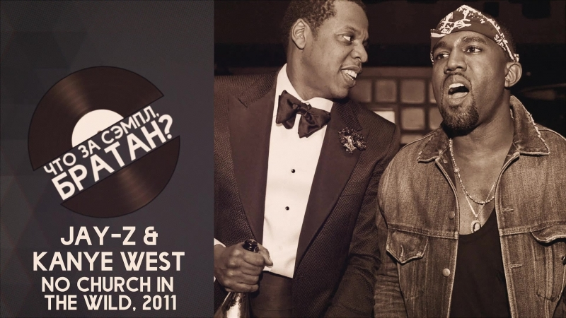 JAY-Z KANYE WEST — NO CHURCH IN THE WILD [SAMPLE]
