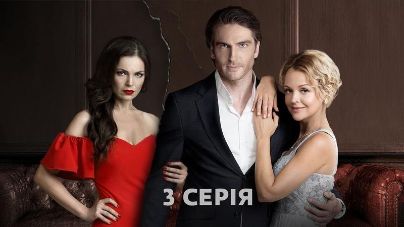 Дві матері 1 сезон 3 серія