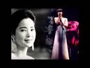 邓丽君 王菲 隔空对唱 《清平调》