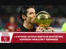 ● 8 игроков которые выиграли Золотой мяч Чемпионат мира и Лигу чемпионов