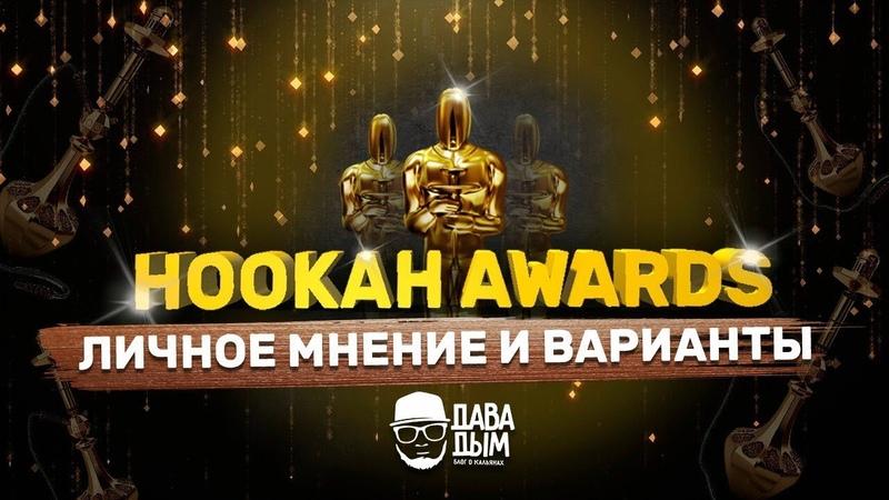 HOOKAH AWARDS | JOHNCALIANO AWARDS | КАЛЬЯННЫЙ ОСКАР 2018