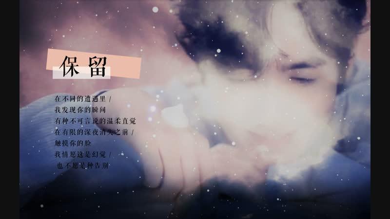 • Fan-made l• 朱一龙 • Чжу Илун • l • 《保留 | 有种不可言说的温柔直觉 》 • l