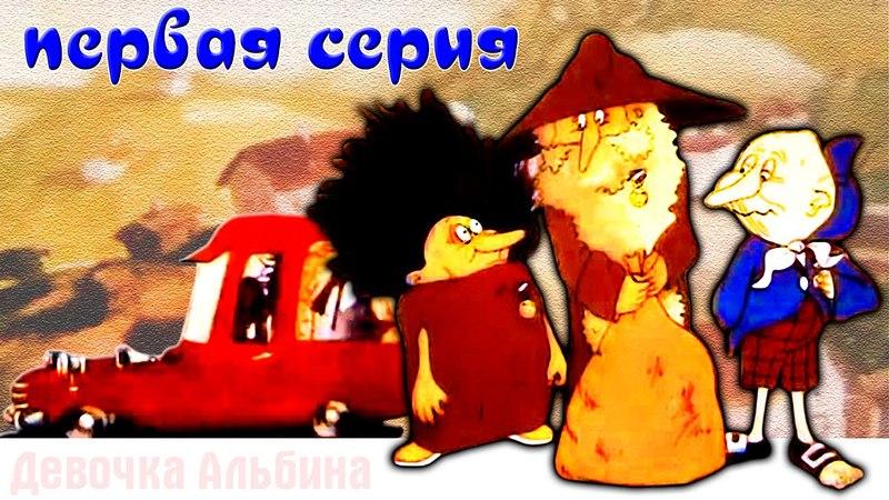 Муфта, Полботинка и Моховая Борода (мультфильм, 1 серия) 1984 год