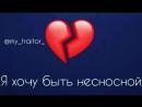 про разбиты любов