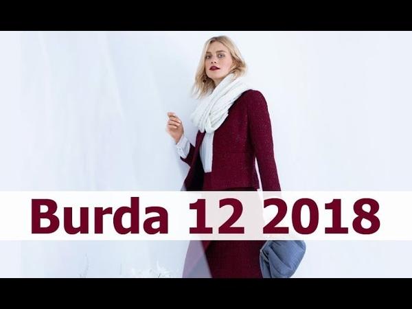 Burda 12 2018 технические рисунки и модели в деталях