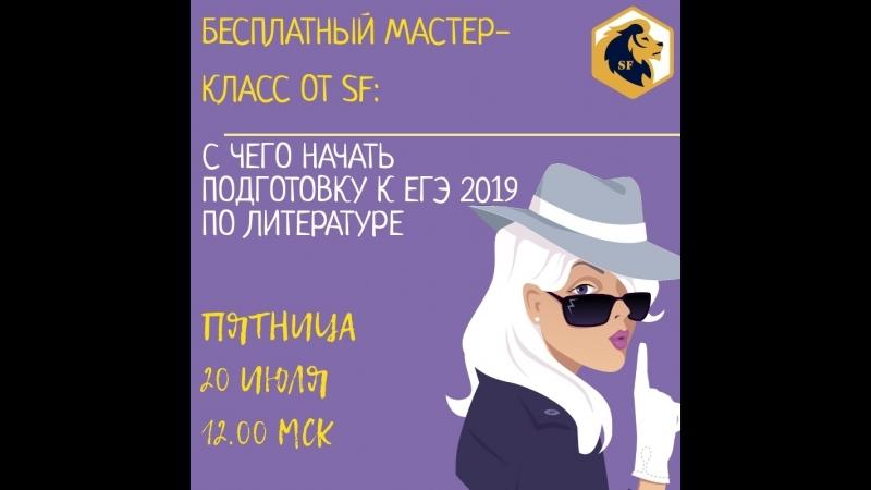 SATTAROVFAMILY / С чего начать подготовку к ЕГЭ 2019 по литературе