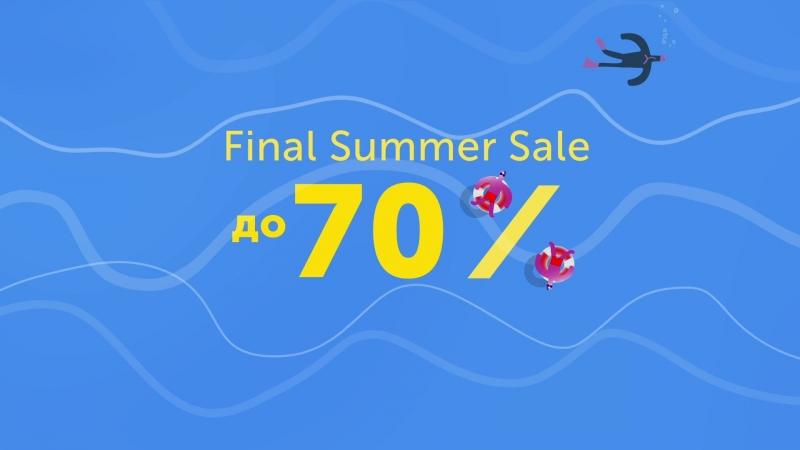 Финальная летняя распродажа на Ozon.ru. Скидки до 70%!