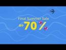 Финальная летняя распродажа на Ozon. Скидки до 70%!